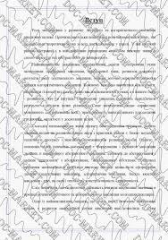 Курсовая работа Курсовая работа по методике преподавания  бесплатные курсовые работы скачать по методике математике
