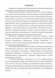 Дневник отчет по производственной практике в к х Заря Качирского  Дневник отчет по производственной практике в к х Заря Качирского района