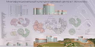 Курсовые и дипломные проекты по Архитектуре зданий и сооружений  Курсовая работа Визуализация Многофункциональный культурно деловой центр Дюрсо
