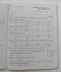 математика итоговые контрольные работы класс грн  математика итоговые контрольные работы 5 класс