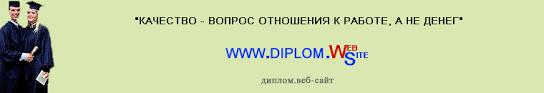ws Дипломные работы и диссертации Дипломные работы с гарантией