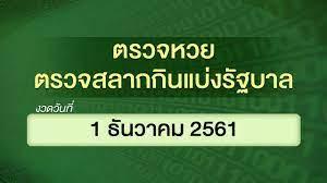 ตรวจหวย ตรวจสลากกินแบ่งรัฐบาล งวดวันที่ 1 ธันวาคม 2561