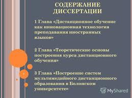 Презентация на тему Д ИСТАНЦИОННОЕ ОБУЧЕНИЕ В ПРАКТИКЕ  7 СОДЕРЖАНИЕ ДИССЕРТАЦИИ 1 Глава