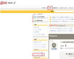 Gooブログのブログパーツ設置方法pvランキング用 にほんブログ村