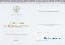 Купить диплом фармацевта с гарантией diplom ry com Диплом специалист Киржач 2014 2016 год
