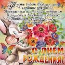 Поздравления с днем рождения на открытке в стихах