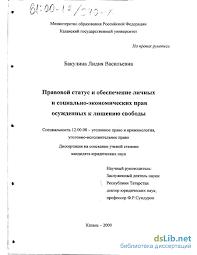 статус и обеспечение личных и социально экономических прав  Правовой статус и обеспечение личных и социально экономических прав осужденных к лишению свободы