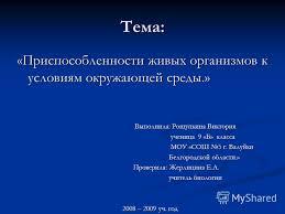 Презентация на тему Тема Приспособленности живых организмов к  1 Тема Приспособленности живых организмов