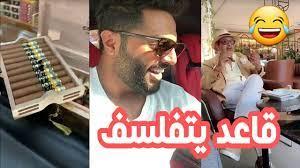 يعقوب بوشهري سناب(17) يعقوب بوشهري مع صديقة رجل اعمال مصري في الكويت ويشتري  افخم انواع السيجار 😮😍 - YouTube