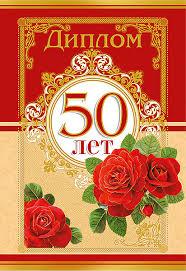 Диплом лет Интернет магазин товаров для праздника Ананас Наименование Диплом 50 лет