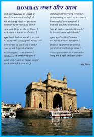 essay on mumbai city in hindi power point help thesis writing  essay on mumbai city in hindi