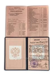 Купить диплом сварщика в Москве Диплом сварщика о начальном образовании с 1995 по 2006 год