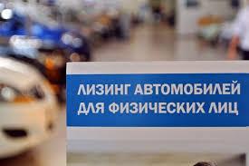 Что такое лизинг автомобиля физических лиц Обслуживание Авто  Что такое лизинг автомобиля физических лиц