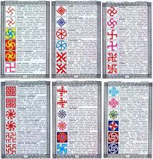 вышивка оберег виды и значение символов схемы магия и колдовство
