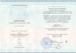 Диплом оценщика Международная академия экспертизы и оценки d1