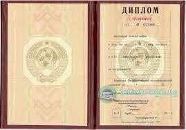 Купить диплом в Рязани Доступные цены на продажу дипломов в Рязани СССР с отличием выдавался до 1996 года включительно