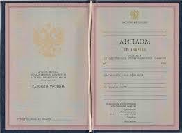 Купить диплом техникума о среднем специальном образовании цены в СПб купить диплом о среднем техническом образовании