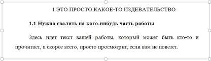 Дипломная работа образец оформления по ГОСТу  Пример оформления заголовков дипломной работы по ГОСТу