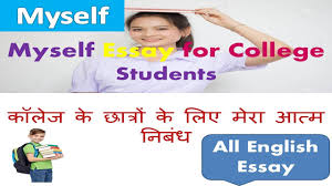 College Essay About Myself Myself English Essay For College Students And Ssc 200 Words