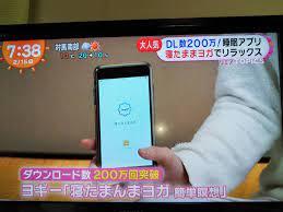 めざまし テレビ 睡眠 アプリ
