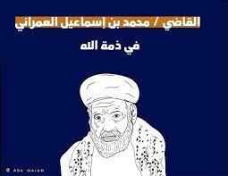 وفاة القاضي محمد بن اسماعيل العمراني: u_pagearabia