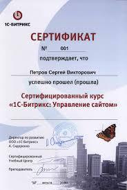 Документы об окончании Сертификат 1С Битрикс