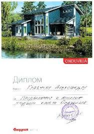 Магазин стройматериалов Ангар г Луга Свидетельства Диплом за продвижение и высокие продажи кровли Ондувилла