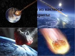 Презентация по окружаещему миру на тему Метеориты  Пришельцы из космоса Метеориты