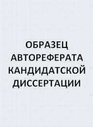 Образец автореферата кандидатской диссертации Образец автореферата кандидатской диссертации Ерошенкова К М