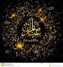 Eid Al Fitr-Grußkarte Arabische Beschriftung übersetzt Als Eid Al-Adha-Opferfest  Vektor Abbildung - Illustration von fest, religion: 91911831