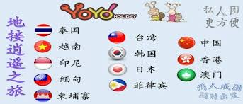 Yoyo Holiday Sdn. Bhd.