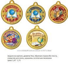 Дипломы медали выпускникам дет сада класса начальной школы  Дипломы медали выпускникам дет сада 1 класса начальной школы Грамоты
