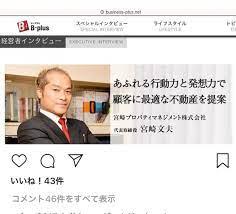 宮崎 文夫 プロパティ マネジメント