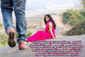 sad feeling love es in tamil for