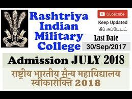 Rashtriya Indian Military College Admission July 2018 | Rimc 2018 ...
