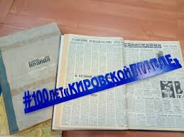 Ещё одна победа Кировской правды Кировская правда газета  отмечался 1 ноября неожиданно получили награду диплом подписанный руководителем Управления Федеральной службы судебных приставов по Кировской