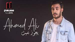 احمد على - يجوز نسيت I Ahmed Ali - Yagoz Nesit - YouTube