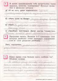 Скачать бесплатно ответы класс skyprigua  Скачать бесплатно ответы 2 класс