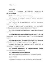 Сущность реализации ипотечного кредитования диплом по банковскому  Сущность реализации ипотечного кредитования диплом по банковскому делу скачать бесплатно недвижимости ипотека рынка Россия сумму договор