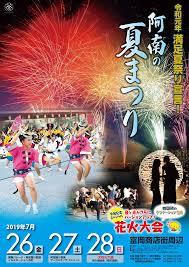 令和元年 阿南の夏まつりの開催について 阿南市観光協会 きらりあなん