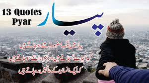 13 Best Quotes About Pyar Love In Hindi Urdu With Voice And Images Love Quotes