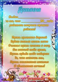 Диплом на день рождения детский Праздник и компания сайт для  Диплом на день рождения детский
