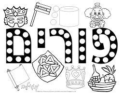 A Jewish Homeschool Blog Fun Purim Coloring Page