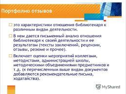 Презентация на тему >> Портфолио школьного библиотекаря  7 Портфолио отзывов это характеристики отношения библиотекаря