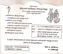 wedding invitation wording samples in kannada wedding invitation Wedding Invitation Kannada marriage invitation in telugu wordings yaseen for wedding invitation kannada wording