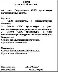 Курсовые работы по содержание магистерской диссертации Рефераты дипломные курсовые работы бесплатно