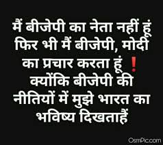 Best Bjp Quotes Images Modi Quotes For Whatsapp To Vote For Bjp