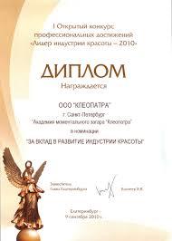 """Сертификаты  конкурсе Диплом """"За вклад в развитие индустрии красоты"""""""