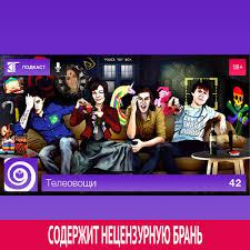 <b>Михаил Судаков</b>, Аудиокнига <b>Выпуск</b> 42 – слушать онлайн или ...