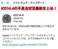 Ios14 4 アップデート